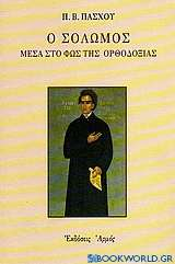 Ο Σολωμός μέσα στο φως της Ορθοδοξίας