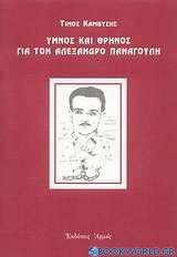 Ύμνος και θρήνος για τον Αλέξανδρο Παναγούλη