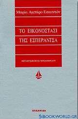Το εικονοστάσι της Εσπεράντσα