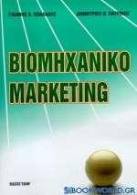 Βιομηχανικό marketing