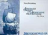 Λιμάνια και οικισμοί στο αρχιπέλαγος της πειρατείας