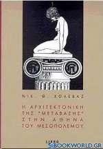 Η αρχιτεκτονική της μετάβασης στην Αθήνα του μεσοπολέμου