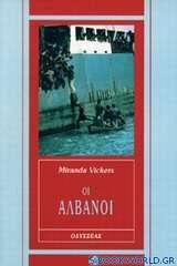 Οι Αλβανοί