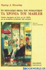Τα χρόνια του Mahler, το μοναχικό βήμα του ρομαντικού