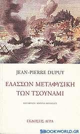 Ελάσσων μεταφυσική των τσουνάμι