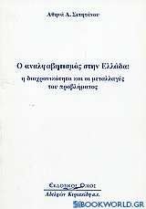 Ο αναλφαβητισμός στην Ελλάδα