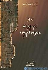 33 σκόρπια τετράστιχα