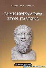 Τα μη ηθικά αγαθά στον Πλάτωνα
