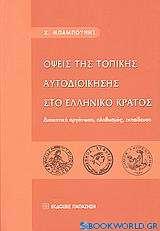 Όψεις της τοπικής αυτοδιοίκησης στο ελληνικό κράτος