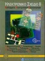 Ηλεκτρονικό σχέδιο ΙΙ