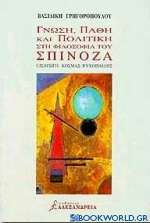 Γνώση, πάθη και πολιτική στη φιλοσοφία του Σπινόζα