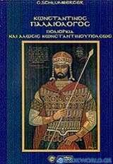 Κωνσταντίνος Παλαιολόγος, πολιορκία και άλωσις Κωνσταντινουπόλεως