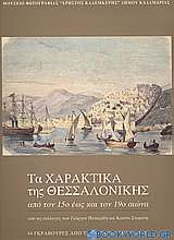 Τα χαρακτικά της Θεσσαλονίκης από τον 15ο έως τον 19ο αιώνα από τις συλλογές των Γιώργου Πατιερίδη και Κώστα Σταμάτη