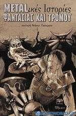 Metal-ικές ιστορίες φαντασίας και τρόμου