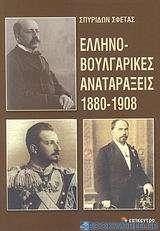 Ελληνοβουλγαρικές αναταράξεις 1880-1908