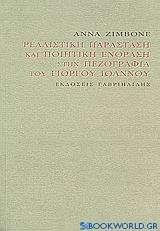 Ρεαλιστική παράσταση και ποιητική ενόραση στην πεζογραφία του Γιώργου Ιωάννου