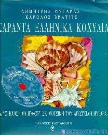 Σαράντα ελληνικά κοχύλια
