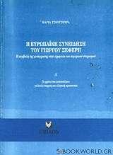 Η ευρωπαϊκή συνείδηση του Γιώργου Σεφέρη