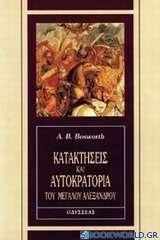 Κατακτήσεις και αυτοκρατορία του Μεγάλου Αλεξάνδρου