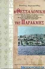 Η Θεσσαλονίκη της παρακμής