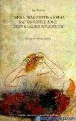 Ταφικά τελετουργικά έθιμα και κοινωνική δομή στην κλασική αρχαιότητα