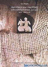 Υφαντική και υφάντρες στο προϊστορικό Αιγαίο