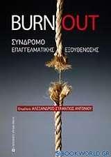 Burnout: Σύνδρομο επαγγελματικής εξουθένωσης