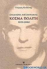 Σχεδίασμα βιβλιογραφίας Κοσμά Πολίτη (1930-2006)