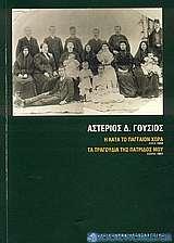 Η κατά το Πάγγαιον χώρα: Λιψία 1894. Τα τραγούδια της πατρίδος μου: Αθήνα 1901