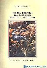 Για μια ποιητική του ελληνικού δημοτικού τραγουδιού