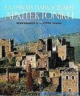Ελληνική παραδοσιακή αρχιτεκτονική: Πελοπόννησος Β', Στερεά Ελλάδα