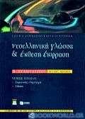 Νεοελληνική γλώσσα και έκθεση έκφραση Β΄ ενιαίου λυκείου