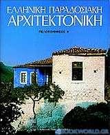 Ελληνική παραδοσιακή αρχιτεκτονική: Πελοπόννησος Α'