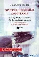 Νεότερη ευρωπαϊκή λογοτεχνία Β' τάξη ενιαίου λυκείου