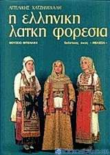 Η ελληνική λαϊκή φορεσιά