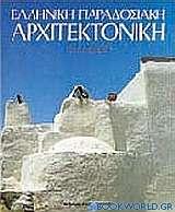 Ελληνική παραδοσιακή αρχιτεκτονική: Κυκλάδες