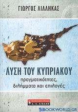 Λύση του Κυπριακού