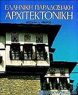 Ελληνική παραδοσιακή αρχιτεκτονική: Θεσσαλία, Ήπειρος