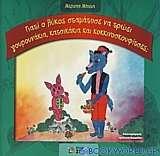 Γιατί ο λύκος σταμάτησε να τρώει γουρουνάκια, κατσικάκια και κοκκινοσκουφίτσες;