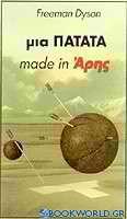 Μια πατάτα made in Άρης