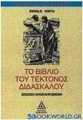 Το βιβλίο του τέκτονος διδασκάλου