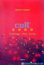 Cult 2000. Προκλήσεις νέας εποχής