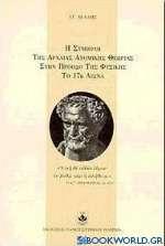 Η συμβολή της αρχαίας ατομικής θεωρίας στην πρόοδο της φυσικής το 17ο αιώνα