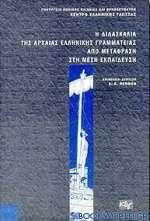 Η διδασκαλία της αρχαίας ελληνικής γραμματείας από μετάφραση στη μέση εκπαίδευση