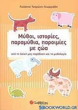 Μύθοι, ιστορίες, παραμύθια, παροιμίες με ζώα