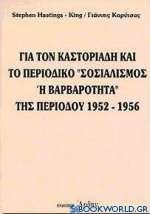 Για τον Καστοριάδη και το περιοδικό Σοσιαλισμός ή βαρβαρότητα της περιόδου 1952 - 1956