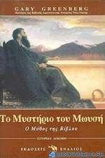 Το μυστήριο του Μωυσή