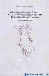 Οι ελληνοαλβανικές σχέσεις και το βορειοηπειρωτικό ζήτημα κατά την περίοδο 1907-1914