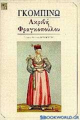 Ακριβή Φραγκοπούλου και το κόκκινο μαντήλι