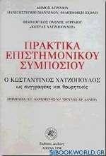 Ο Κωνσταντίνος Χατζόπουλος ως συγγραφέας και θεωρητικός